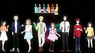 【合唱】Blessing【ぼっちが集まって歌っ