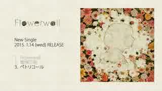 米津玄師 3rd Single「Flowerwall」クロスフェード