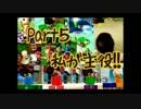 【実況】5人で(☝ ՞ਊ ՞)☝ウィィィィwwwwパーティー!【Part5】