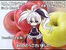 【フラワ】りんごのうた【カバー】