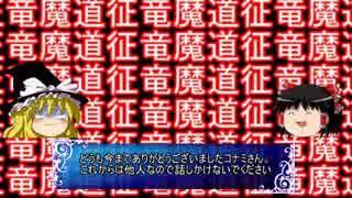 遊戯王のおーざっぱな歴史Ⅱ 番外編 征竜
