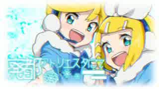 【鏡音誕生祭2014】 廃都アトリエスタにて 【アレンジカバー・PV付き】