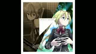 "ReSTART ""THE WORLD"" (セリナソロ)"