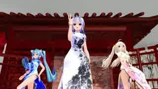 [MMD]チャイナドレスで虎視眈々FULL