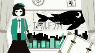 [MAYU] エメラルドシティ / TOKOTOKO(西沢さんP)