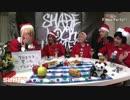 【SLH TV】SLH X'mas Party!!【Part 2】