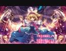 【東方】不思議の国のアリス~闇夜の人形乱舞Mix~【アレンジ】