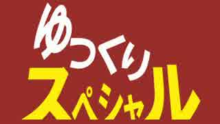 ゆっくりのワイドショー第5回放送Bパート
