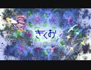 【きくお】kaleidoscope【ミクオリジナル曲】