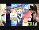 【ニコニコオールスター】ニコニコ動画白書【2014】
