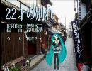 【初音ミク】「22才の別れ」【3DPV】(暫定版)