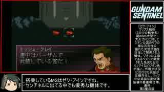 【ゆっくり実況】GジェネF ガンダム・セン
