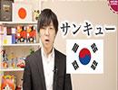 呉善花氏「韓国を哀れまず、助けない方が良い」
