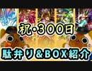 【モンスト実況】モンスト始めて300日突破!【駄弁り&BOX紹介】