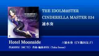 【楽曲試聴】「Hotel Moonside」速水奏