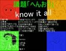 【めっちゃ楽しい!】know it all【part1】
