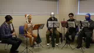 「恋のヒメヒメぺったんこ」をクラリネットアンサンブルで演奏してみた