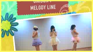 【踊ってみた】Melody Line 【Unison*】