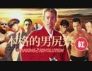 【紅組】本格的男尻祭2014 SPANKING♂REVOLUTION 【糞晦日】