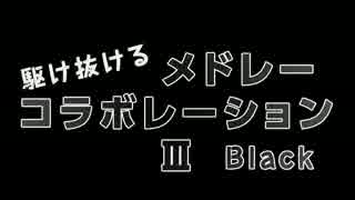 【メドレー合作】駆け抜けるメドレーコラボレーションⅢ Black