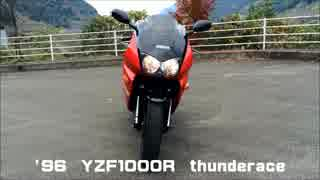 YZF1000R thunderace【サンダーエース】