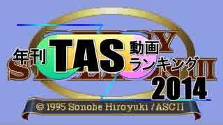年刊TAS動画ランキング 2014年 Part1 thumbnail