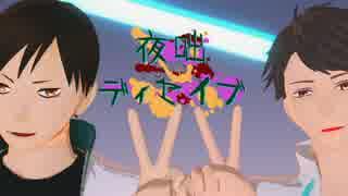 【MMD】v夜咄ディセイブv【HQ!!】 thumbnail