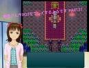 【アイマス】春香さんがDQⅢをプレイするようです PART37【ドラクエⅢ】