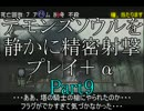 デモンズソウルを静かに精密射撃プレイ+α Part9