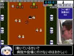 FC版ファイナルファンタジー2RTA_5時間34