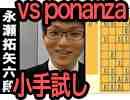【電王戦FINALへの道】#3 永瀬拓矢 vs ponanza 小手試し