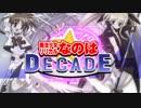 【2004】魔法少女リリカルなのは DECADE【2014】