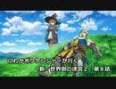 【EXPERT実況】にわかボウケンシャーが行く 新・世界樹の迷宮2【第8話】