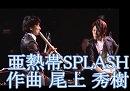亜熱帯SPLASH / HIDE+HIDE