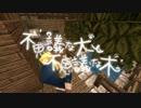 【Minecraft】不思議な犬と不思議な木【第1話】