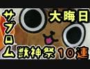 【モンスト実況】大晦日!☆5確定獣神祭10連!【サブロム】