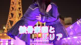 【まかるぉで】 骸骨楽団とリリア 【踊ってみた】