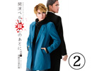 OSK Dramatic Theater「開演ベルは殺しのあとに〜刑事X 華麗なる事件簿〜」②