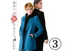 OSK Dramatic Theater「開演ベルは殺しのあとに〜刑事X 華麗なる事件簿〜」③