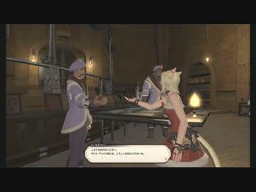 FF14 新生エオルゼアをクルーズ!! PS3 実況 『降神祭2015』
