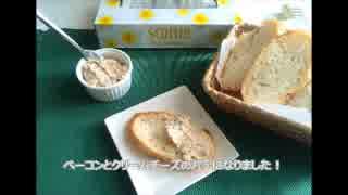 クリスマスだけど、独りだからベーコンとクリームチーズのパテ作るよ!
