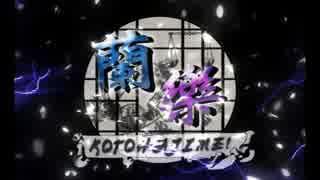 【神威がくぽ+KAITO】蘭樂☆KOTOHAJIME!【オリジナル曲】 thumbnail