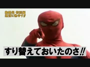「スパイダーマッ 名乗り口上」をめちゃイケっぽくしてみた男