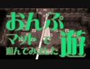【ポケモンORAS】おんぷマットで遊んでみました2【演奏してみた】