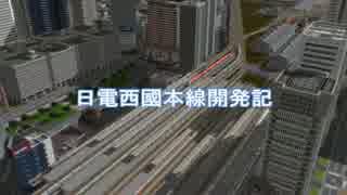 日電西國本線開発記 第6話-New step New y