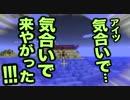 【Minecraft】マイクラで新世界の神となる Part:30【実況プレイ】