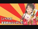 【ノベマス】年賀状deシンデレラ