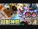 【モンスト実況】新春運試し!年明け直後の超獣神祭!【5連】