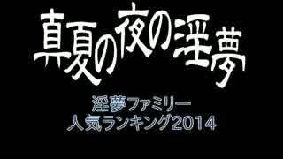 2014年 淫夢ファミリー人気ランキングTop