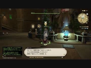 【FF14】ふぁらの紀行録 彫金師Lv50
